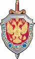 Федеральная служба безопасности Российской Федерации