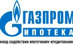 """Фонд содействия ипотечному кредитованию """"Газпромипотека"""""""