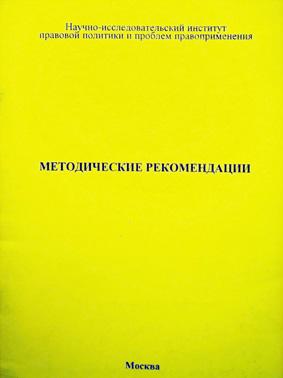 Обложка. Методические рекомендации по подготовке и изданию нормативных правовых актов