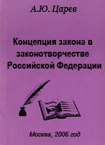 Обложка. Концепция закона в законотворчестве Российской Федерации А.Ю. Царев